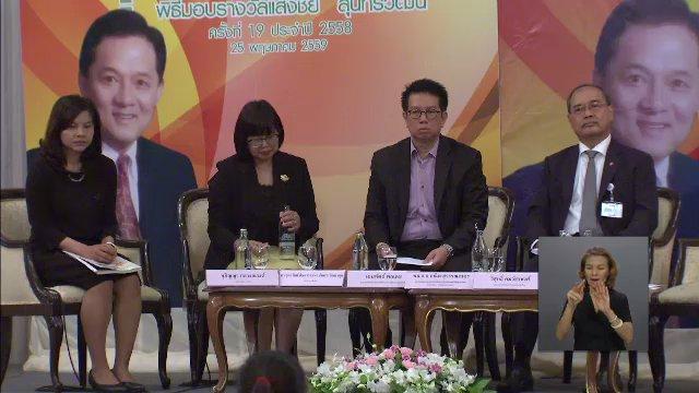 เปิดบ้าน Thai PBS - แนวทางการดำเนินงานตามจริยธรรมวิชาชีพสื่อสาธารณะ