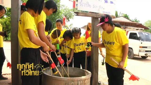 ทุกทิศทั่วไทย - ประเด็นข่าว (2 มิ.ย. 59)