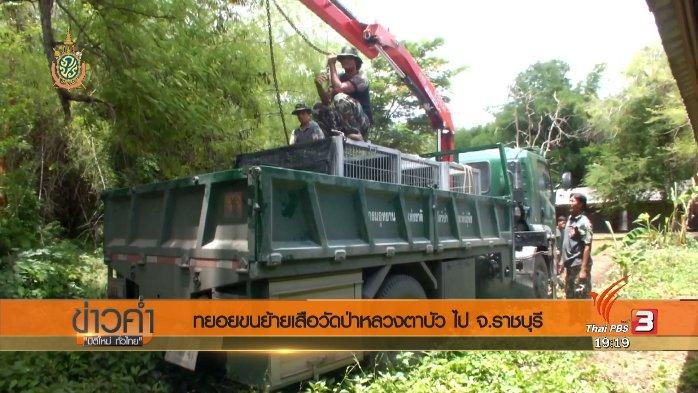 ข่าวค่ำ มิติใหม่ทั่วไทย - ประเด็นข่าว (1 มิ.ย. 59)