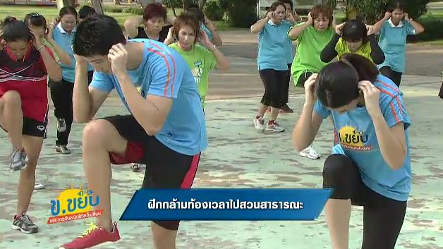ข.ขยับ X - ฝึกกล้ามท้องเวลาไปสวนสาธารณะ