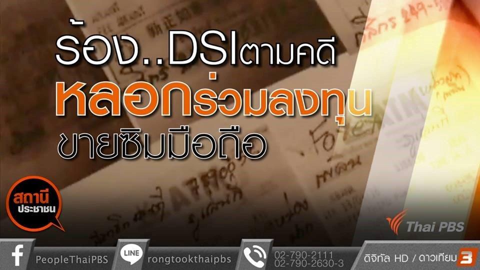 สถานีประชาชน - ร้อง DSI หลอกร่วมลงทุนขายซิมมือถือ