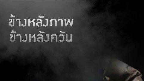 เสียงประชาชน เปลี่ยนประเทศไทย - ข้างหลังภาพ ข้างหลังควัน (บุหรี่)