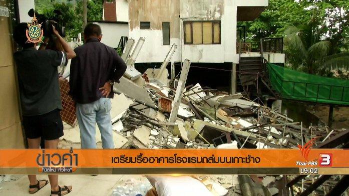ข่าวค่ำ มิติใหม่ทั่วไทย - ประเด็นข่าว (5 มิ.ย. 59)