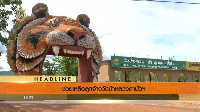 ข่าวค่ำ มิติใหม่ทั่วไทย - ประเด็นข่าว (4 มิ.ย. 59)