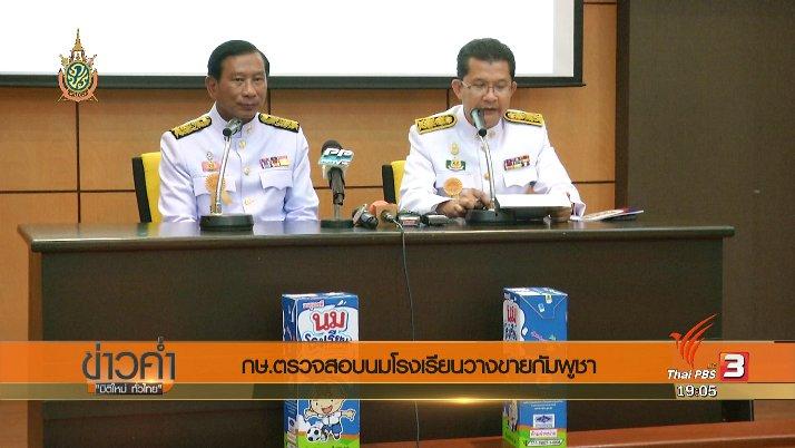 ข่าวค่ำ มิติใหม่ทั่วไทย - ประเด็นข่าว (3 มิ.ย. 59)