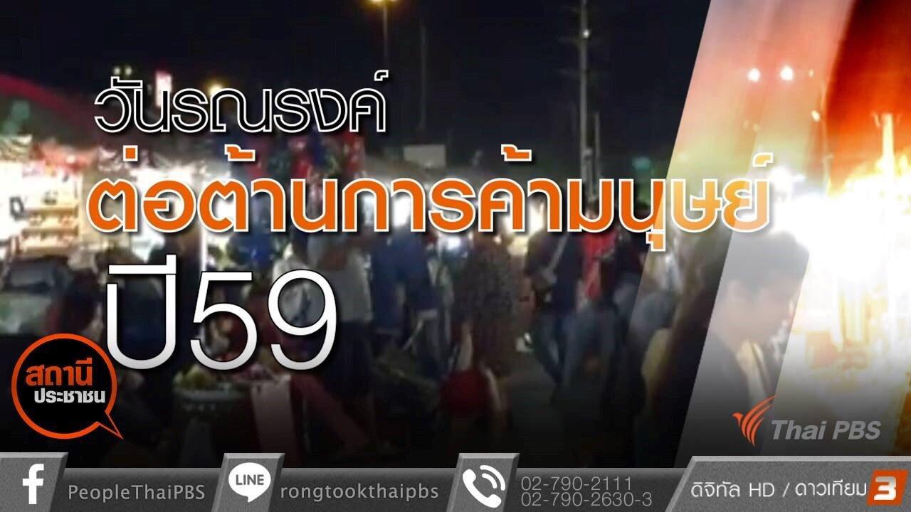 สถานีประชาชน - วันรณรงค์ต่อต้านการค้ามนุษย์ประจำปี 2559