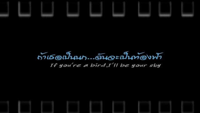 Talk to Films หนังเล่าเรื่อง - ถ้าเธอเป็นนก.. ฉันจะเป็นท้องฟ้า (ตอนแรก)
