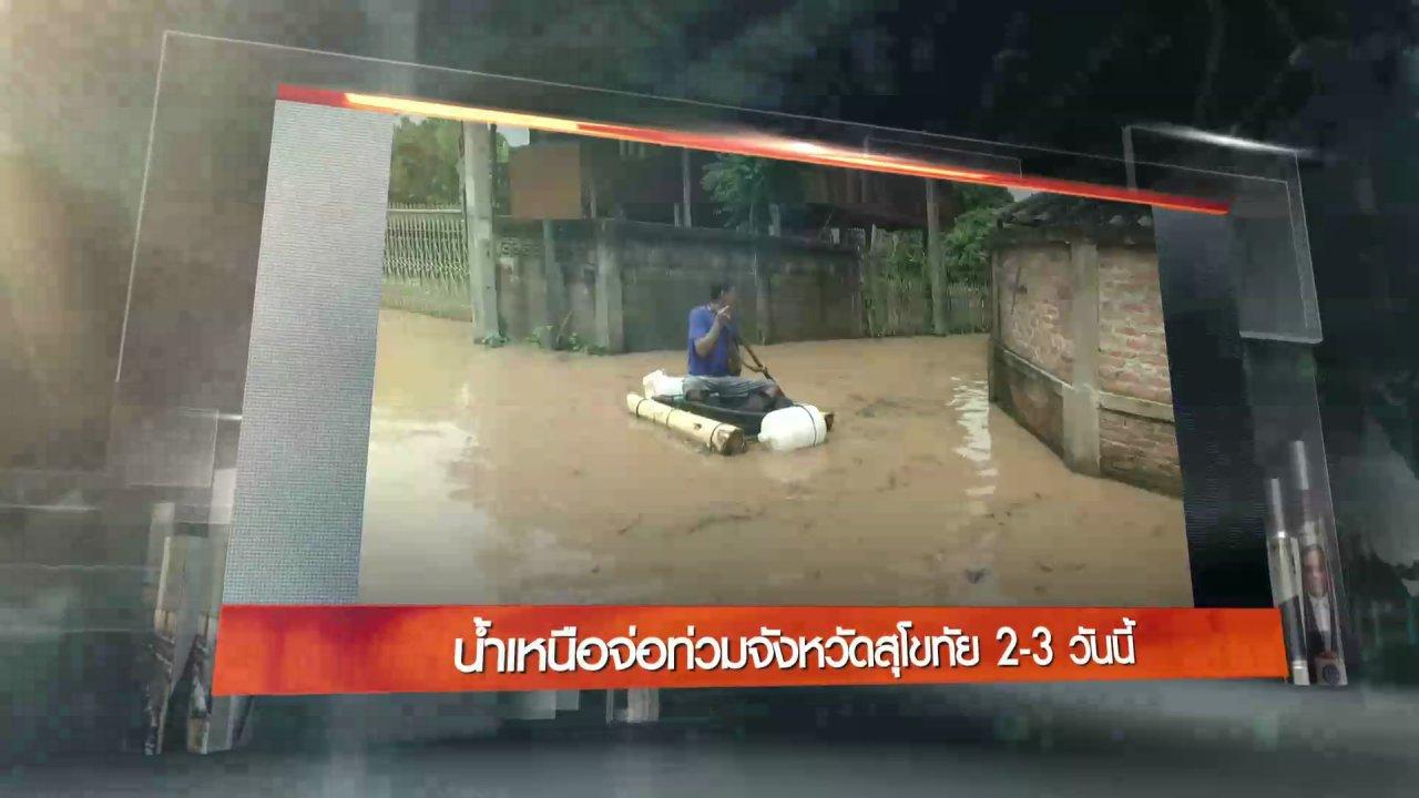 ข่าวค่ำ มิติใหม่ทั่วไทย - ประเด็นข่าว (17 ส.ค. 59)
