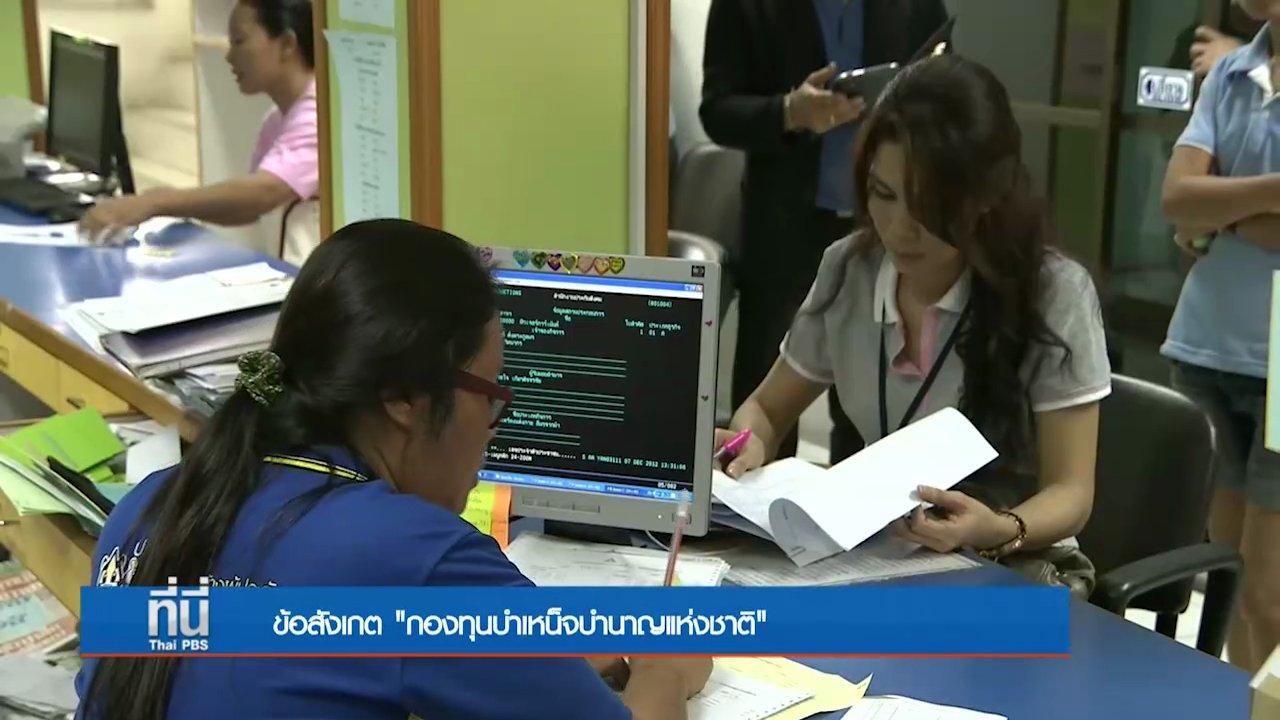 ที่นี่ Thai PBS - ประเด็นข่าว (17 ส.ค. 59)