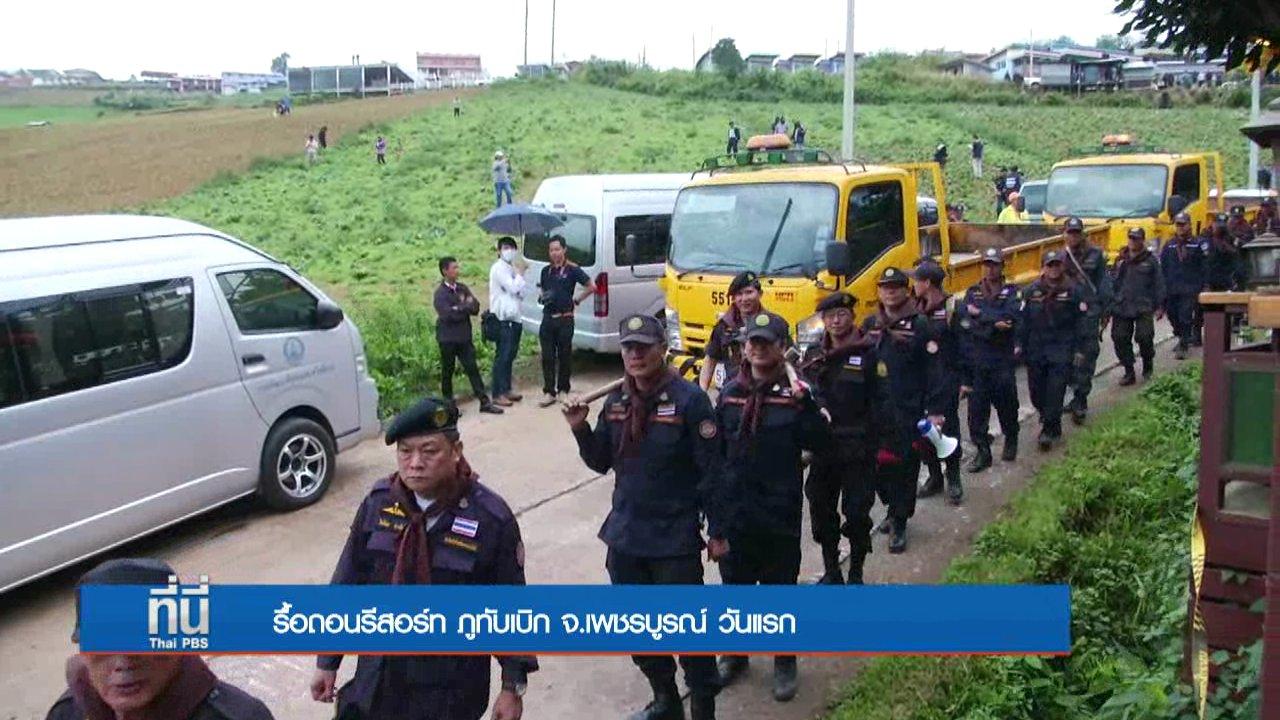 ที่นี่ Thai PBS - ประเด็นข่าว (19 ส.ค. 59)