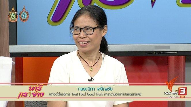 นารีกระจ่าง - Trust Food Good Truck คาราวานอาหารปลอดสารเคมี