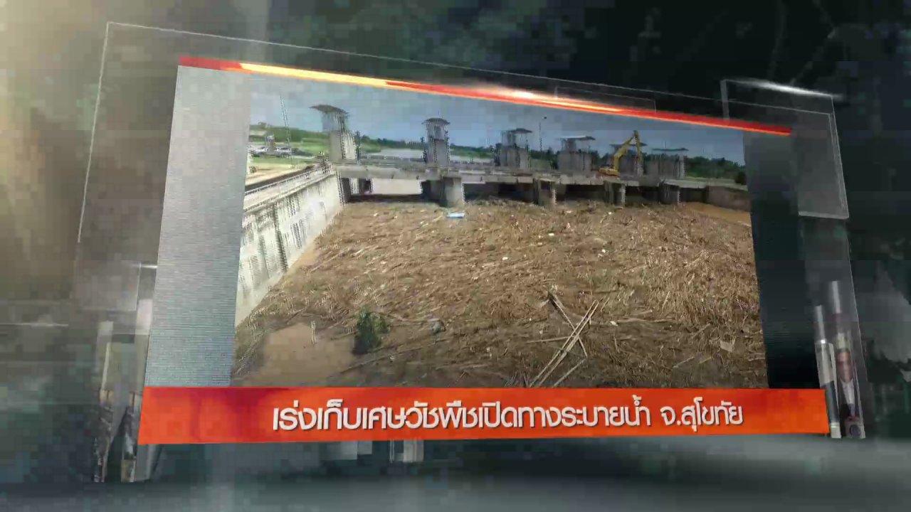 ข่าวค่ำ มิติใหม่ทั่วไทย - ประเด็นข่าว (18 ส.ค. 59)