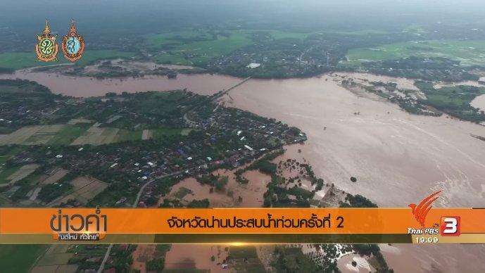ข่าวค่ำ มิติใหม่ทั่วไทย - ประเด็นข่าว (20 ส.ค. 59)