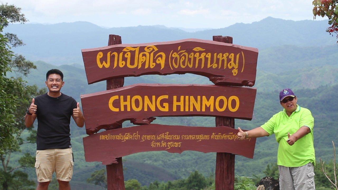 ทั่วถิ่นแดนไทย - บ้านพันวาล จ.ชุมพร