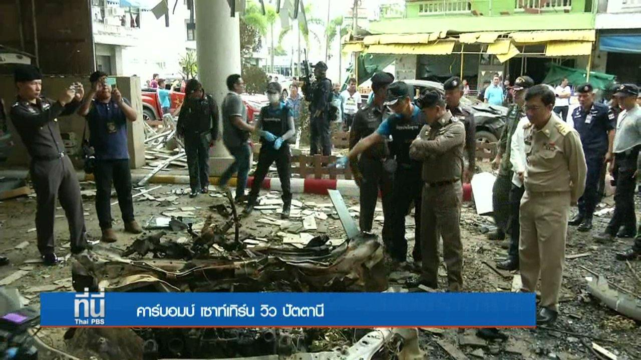 ที่นี่ Thai PBS - ประเด็นข่าว (24 ส.ค. 59)