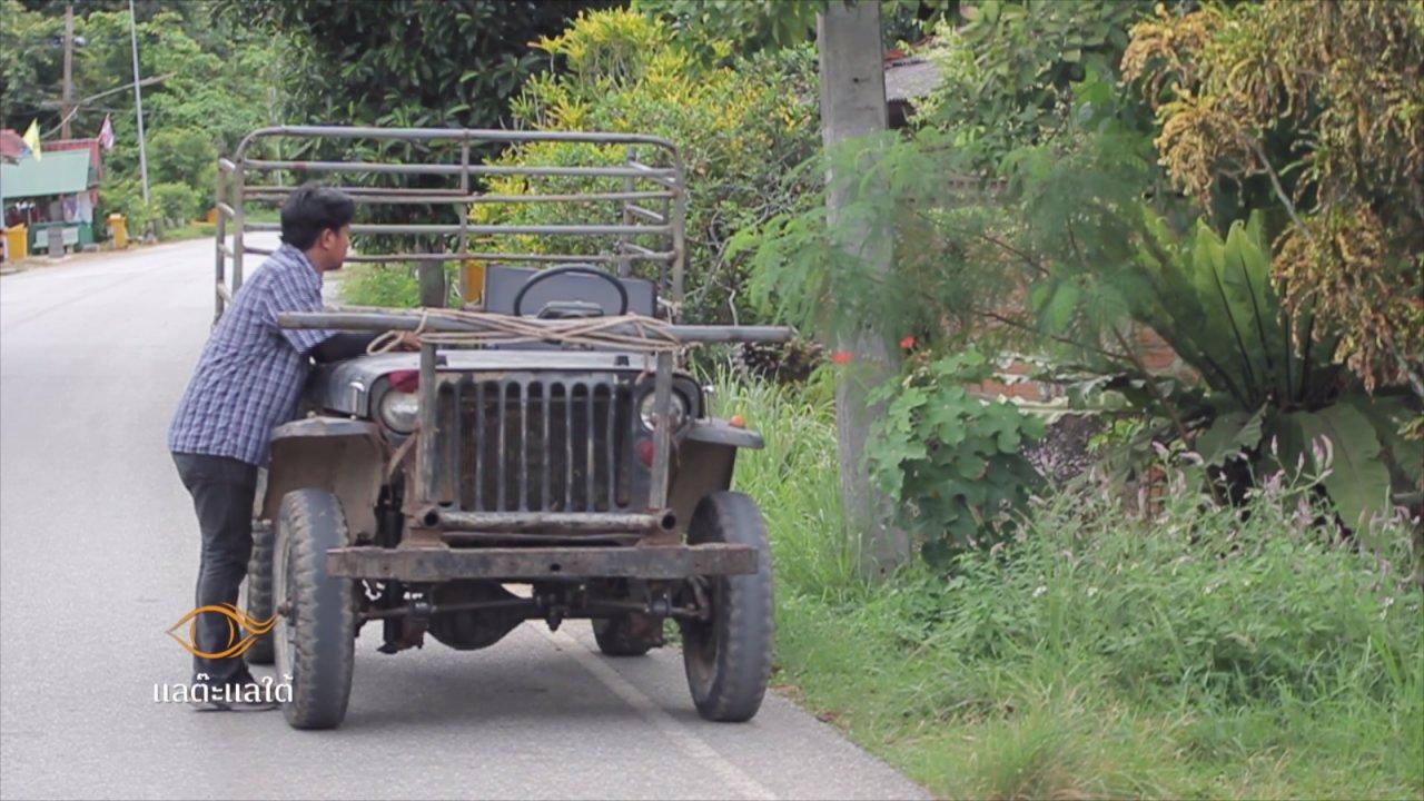 แลต๊ะแลใต้ - ตาชีหมู่บ้านรถจี๊ป