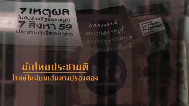 เสียงประชาชน เปลี่ยนประเทศไทย - นักโทษประชามติ : โจทย์ใหม่บนเส้นทางปรองดอง