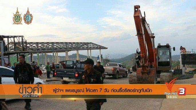 ข่าวค่ำ มิติใหม่ทั่วไทย - ประเด็นข่าว (22 ส.ค. 59)