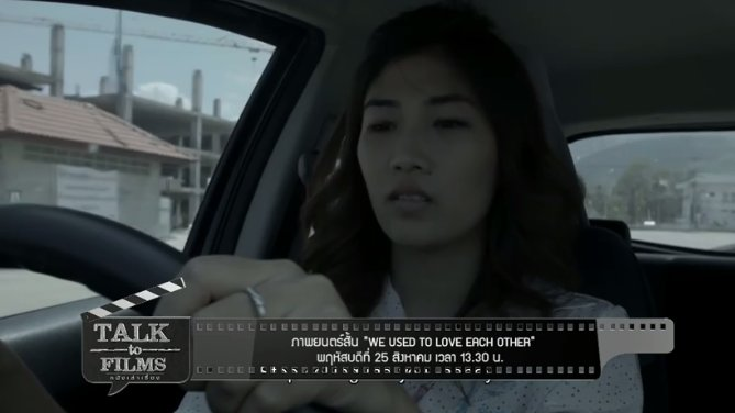 Talk to Films หนังเล่าเรื่อง - We use to love each other