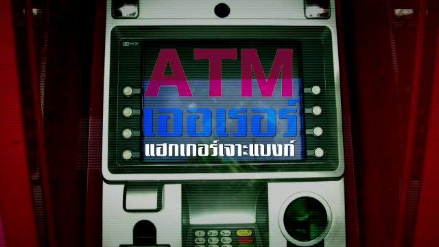 พลิกปมข่าว - ATM เออเรอร์ แฮกเกอร์ เจาะแบงก์