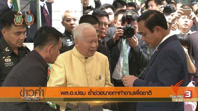 ข่าวค่ำ มิติใหม่ทั่วไทย - ประเด็นข่าว (25 ส.ค. 59)