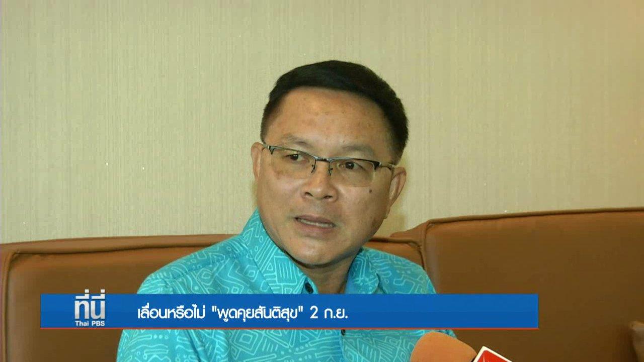 ที่นี่ Thai PBS - ประเด็นข่าว (26 ส.ค. 59)