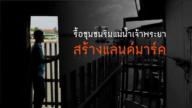พลิกปมข่าว - รื้อชุมชนแม่น้ำเจ้าพระยา-สร้างแลนด์มาร์ค 