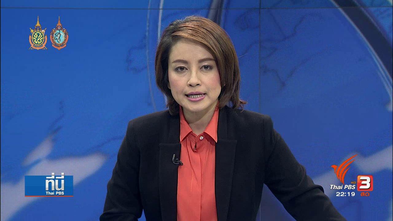 ที่นี่ Thai PBS - ประเด็นข่าว (30 ส.ค. 59)