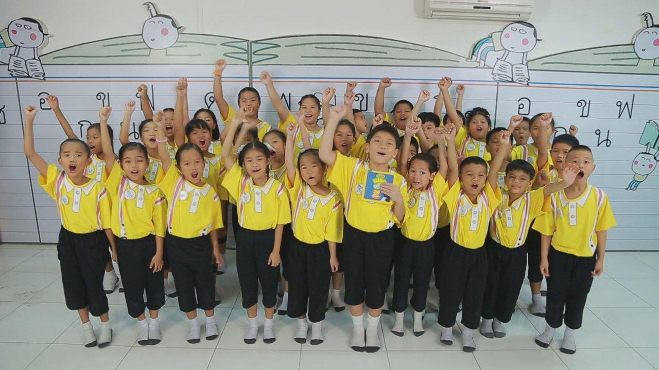 ท้าให้อ่าน ยกทีม - โรงเรียนชินวร กรุงเทพฯ