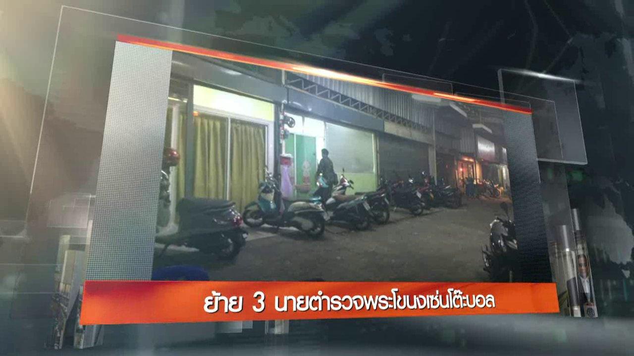 ข่าวค่ำ มิติใหม่ทั่วไทย - ประเด็นข่าว (29 ส.ค. 59)