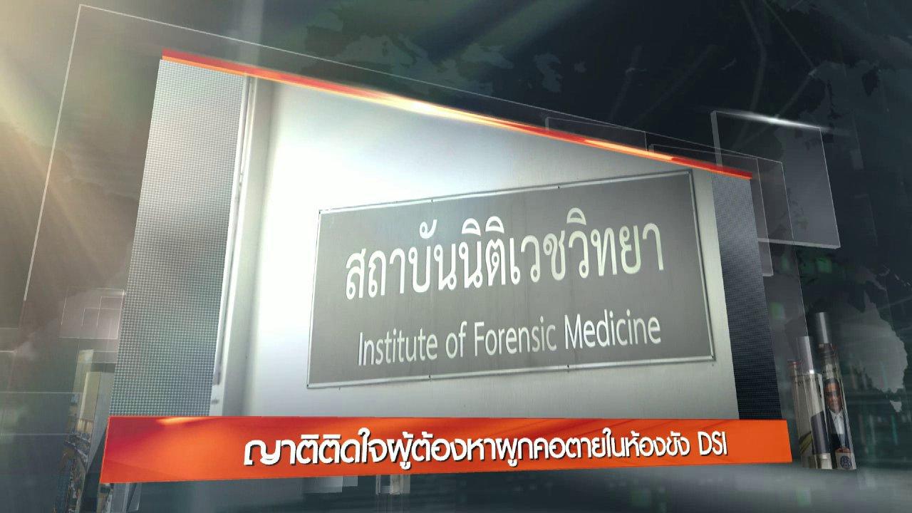 ข่าวค่ำ มิติใหม่ทั่วไทย - ประเด็นข่าว (31 ส.ค. 59)
