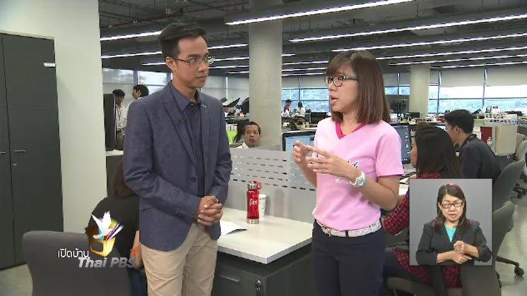 เปิดบ้าน Thai PBS - ความคิดเห็นต่อรายการเด็ก และ แนวคิด ThaiPBS Line Official