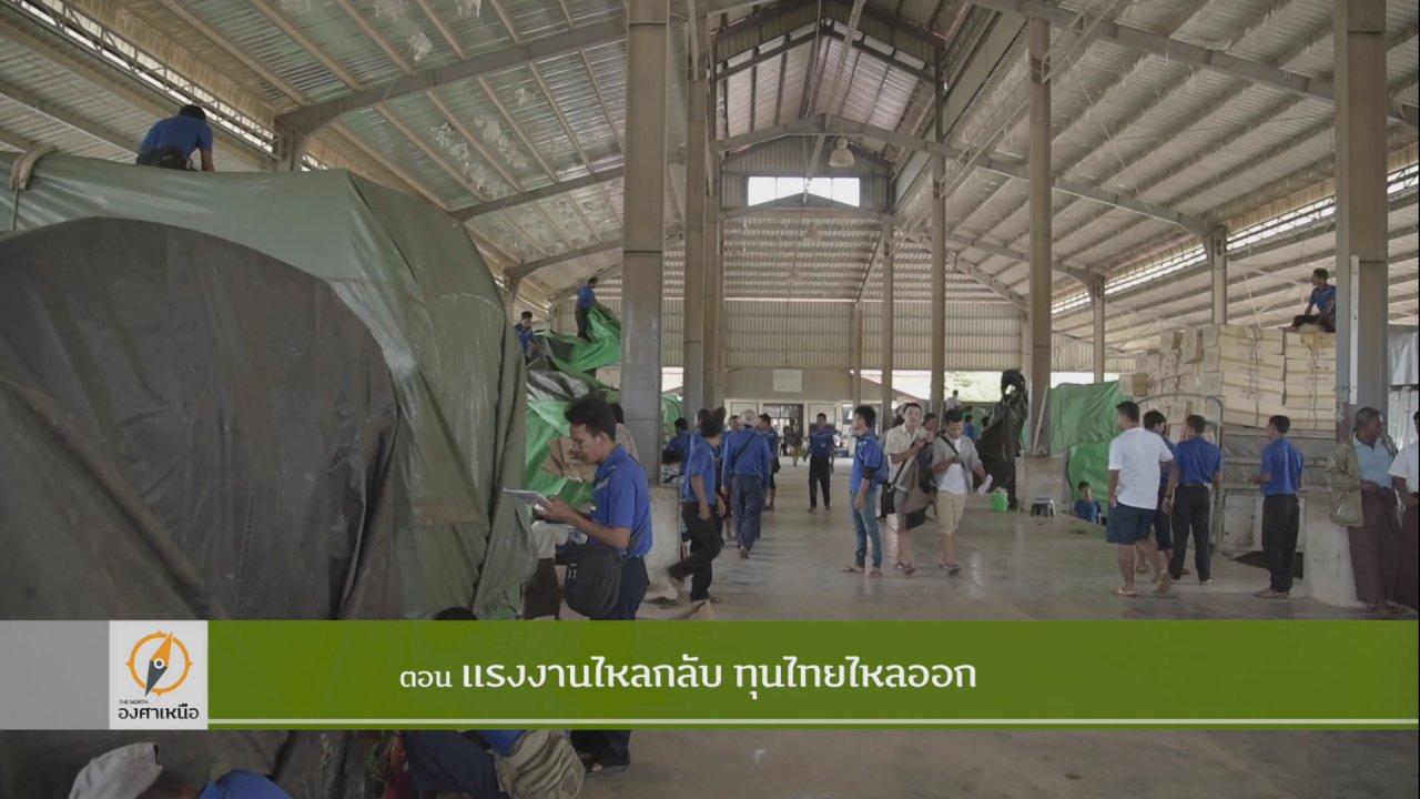 The North องศาเหนือ - แรงงานไหลกลับ ทุนไทยไหลออก