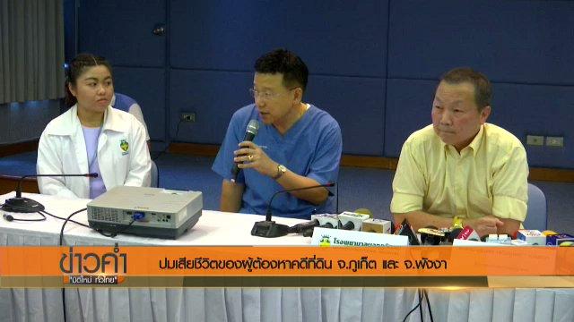 ข่าวค่ำ มิติใหม่ทั่วไทย - ประเด็นข่าว (1 ก.ย. 59)