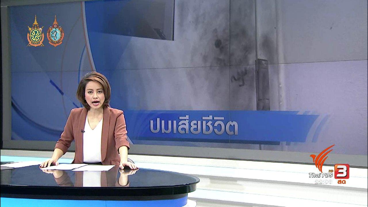 ที่นี่ Thai PBS - ประเด็นข่าว (1 ก.ย. 59)