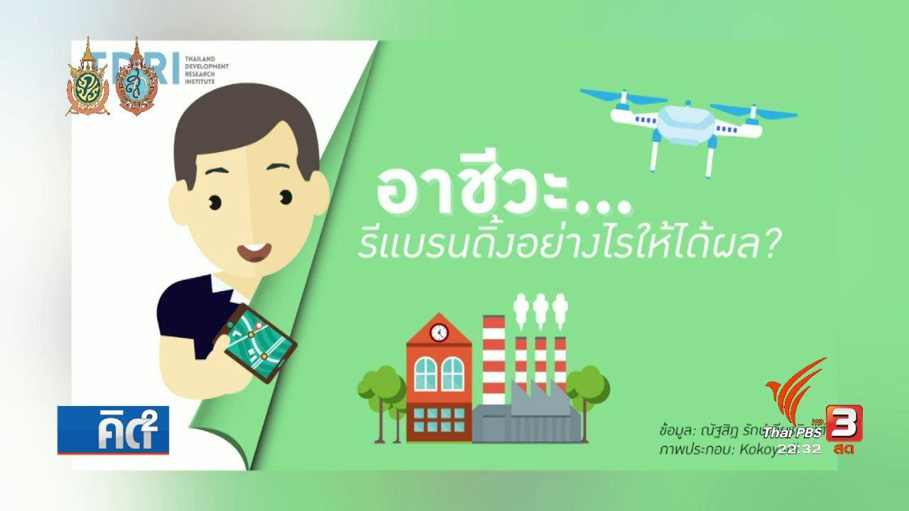 คิดยกกำลัง 2 กับ COMMENTATORS - รีแบรนด์ อาชีวะไทย