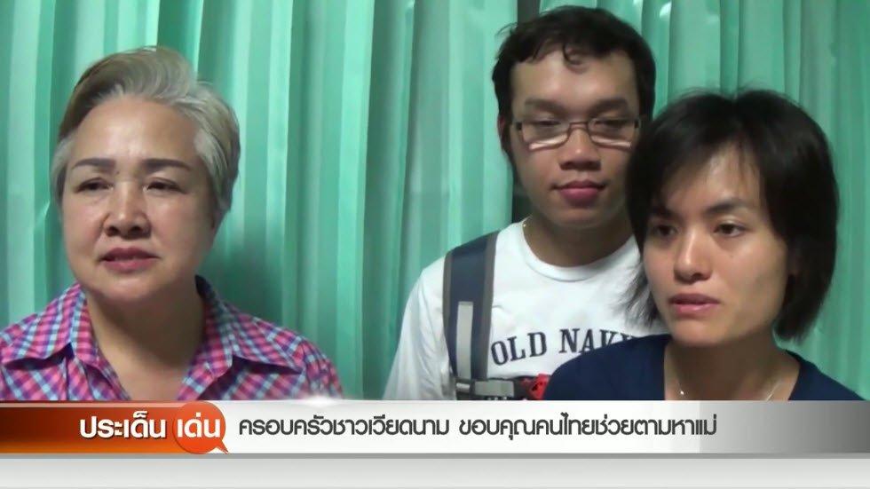 สถานีประชาชน - ครอบครัวชาวเวียดนาม ขอบคุณคนไทยช่วยตามหาแม่