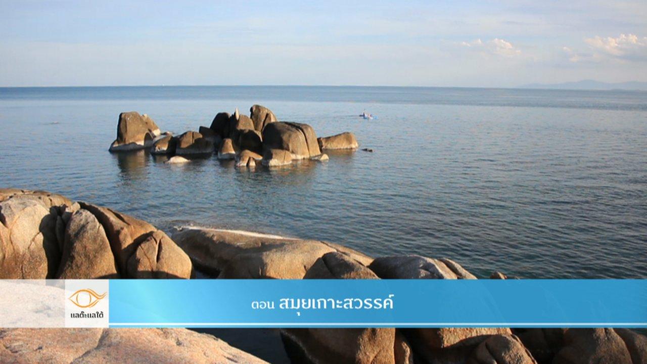 แลต๊ะแลใต้ - สมุยเกาะสวรรค์