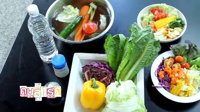 คนสู้โรค - สลัดผักผลไม้ 2 วัย, ผักเบี้ยใหญ่ สมุนไพรไทยช่วยหน้าเต่งตึง
