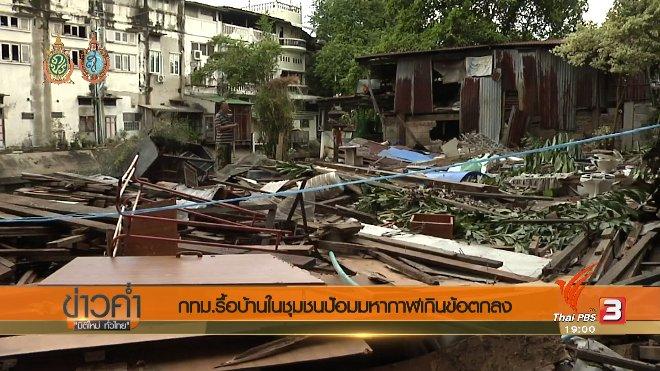 ข่าวค่ำ มิติใหม่ทั่วไทย - ประเด็นข่าว (4 ก.ย. 59)