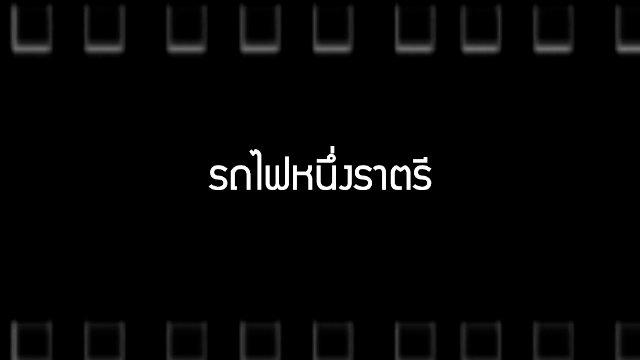 Talk to Films หนังเล่าเรื่อง - รถไฟหนึ่งราตรี