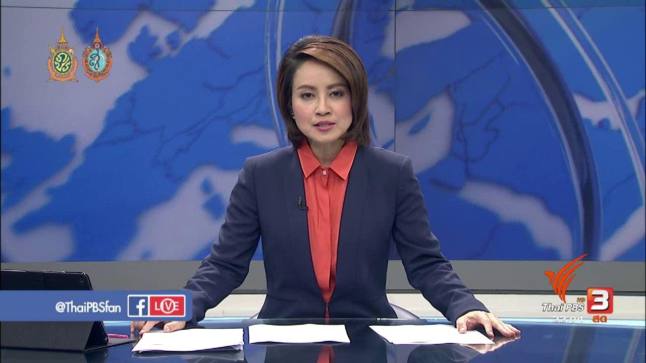 ที่นี่ Thai PBS - ประเด็นข่าว (6 ก.ย. 59)