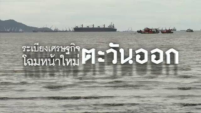 เสียงประชาชน เปลี่ยนประเทศไทย - ระเบียงเศรษฐกิจ : โฉมหน้าใหม่ตะวันออก