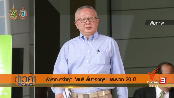 ข่าวค่ำ มิติใหม่ทั่วไทย - ประเด็นข่าว (6 ก.ย. 59)
