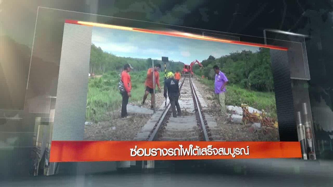 ข่าวค่ำ มิติใหม่ทั่วไทย - ประเด็นข่าว (10 ก.ย. 59)