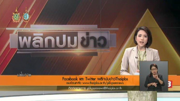 เปิดบ้าน Thai PBS - ความคิดเห็นต่อการใช้ภาษาไทยให้ถูกต้องและงานสมัชชาเพื่อนสื่อสาธารณะระดับชาติ ประจำปี 2559