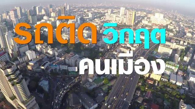 เวทีสาธารณะ - รถติด วิกฤต คนเมือง