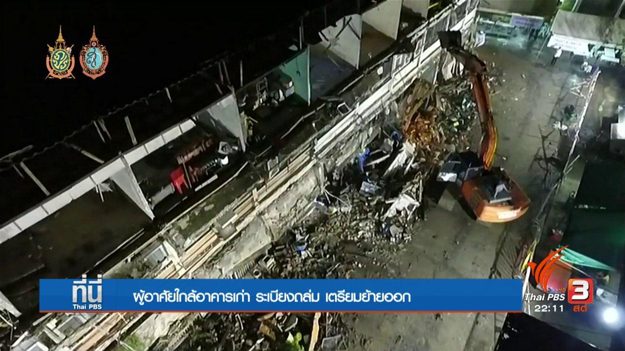 ที่นี่ Thai PBS - ประเด็นข่าว (8 ก.ย. 59)