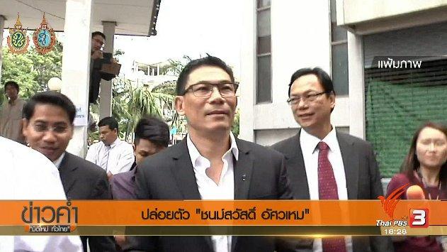 ข่าวค่ำ มิติใหม่ทั่วไทย - ประเด็นข่าว (7 ก.ย. 59)