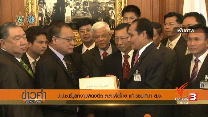 ข่าวค่ำ มิติใหม่ทั่วไทย - ประเด็นข่าว (8 ก.ย. 59)